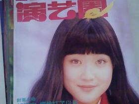 演艺圈 都市娱乐画刊 1995年 全年12 期 8开 12本合售