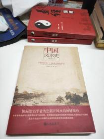 中国风水史(增补版)