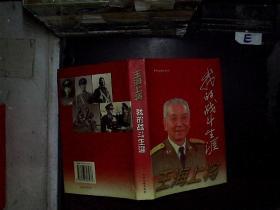 王海上将:我的战斗生涯