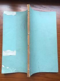 行素集 倪端仪著(线装 宣纸 80年代印)