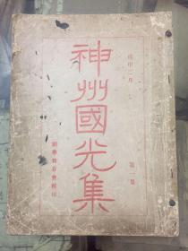 神州國光集 第一集 光緒三十四年 出版