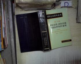 国际公法百科全书.第二专辑.国际法院、国际法庭和国际仲裁的案例'