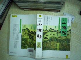 山海经:中国创世史诗,上古奇幻巨著   ,。