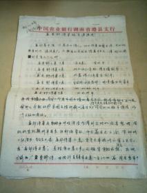 孟东野诗集版本源流考