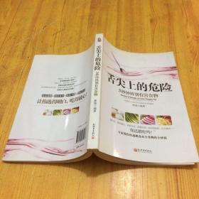 《舌尖上的危险——3秒钟辨别有害食物》(一本教您远离有害食物的书!食材选购技巧、厨房卫生标准、饮食搭配禁忌全面揭秘。)