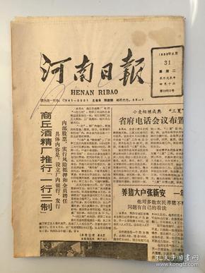 河南日报1988 年5 月31 日