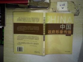 中国政府形象传播