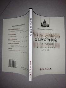 公共政策的制定---程序与原理