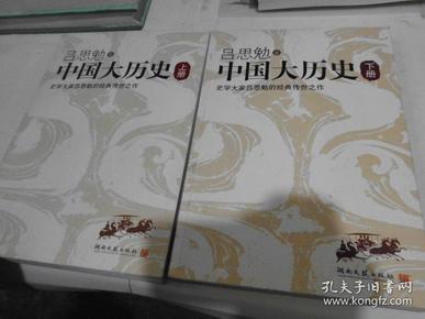 中国大历史上下合售
