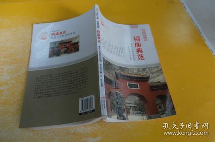 中华精神家园古建涵蕴:祠庙典范