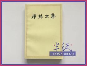 鍛ㄦ壃鏂囬泦 绗笁鍗� 1991骞村垵鐗堝钩瑁呬粎鍗�710鍐�