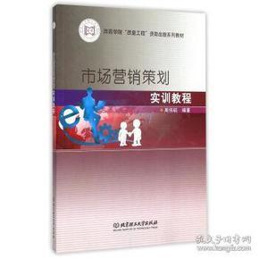 市场营销策划实训教程/西昌学院质量工程出版系列教材 周伟韬