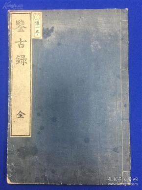 和刻本《鉴古录》卷上卷下一册全 ,民国日本皮纸精美写刻本,稀缺珍本