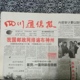 《四川通信报》(生日报2019年08月25日)