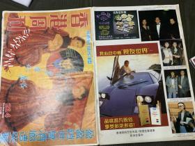 香港周刊(84年,第214期)