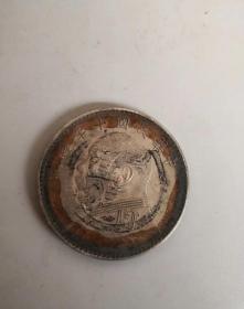 中华民国十年造银元 特价包邮