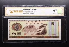 源泰评级币97分 中国银行外汇兑换券5元 五星加火炬水印五元