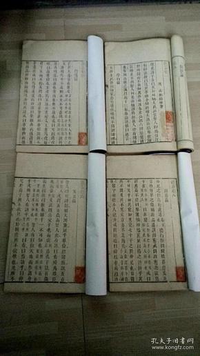 13明末精刻(发言)四册全尺寸26.2-17.5公分、收藏价值极高