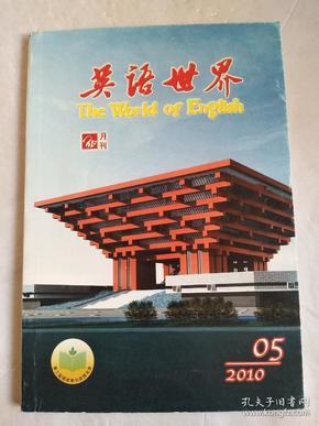 英语世界 2010年第10期