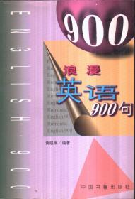 浪漫英语900句