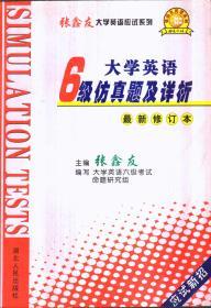 大学英语6级仿真题及详析
