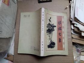 琅嬛文集(明清小品选刊).