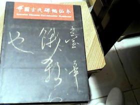 中国古代碑贴拓本   精装