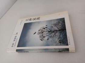 犬神家族:横沟正史作品·金田一探案集06