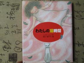 日语书:猫时间
