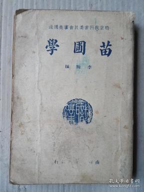 苗圃学(民国版)