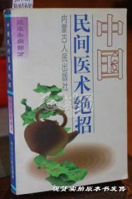 中国民间医术绝招 疑难杂病部分
