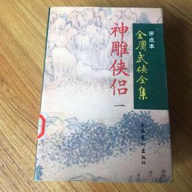 评点本金庸武侠全集神雕侠侣1-4