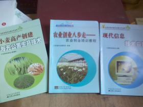江苏省农民工教材;现代信息技术应用、创业八步走、小麦高产创建(3本合售)