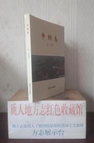 山西省地方志系列丛书--------长子县系列---------【申村志】-----长子最大水库所在村---虒人荣誉珍藏
