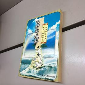 红砂勾魂手 (功家秘法宝藏.卷四.特绝秘技.5)