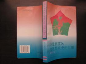 华北解放区交通邮政史料汇编——冀中区卷