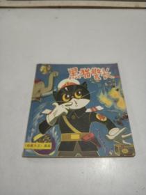 黑猫警长 二(一版一印)