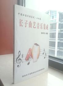 山西曲艺之乡---长子县-----【长子曲艺音乐集成】-------虒人荣誉珍藏