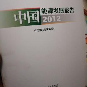 中國能源發展報告.2012