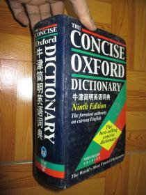牛津简明英语词典 (16开,精装)