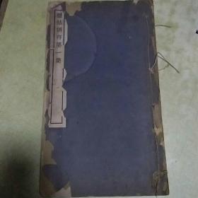 民国白纸珂罗版线装本(楹联偶存第一集)超厚本