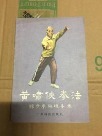 黄啸侠拳法 -练步拳与练手拳
