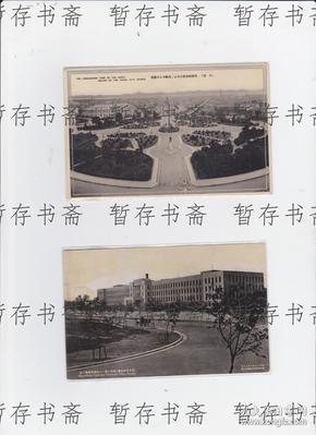 民国明信片 【大连街市中心、大连关东厅外景】一组2张