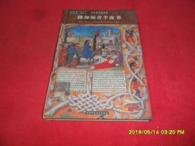 圣经新约的故事:路加福音羊皮书