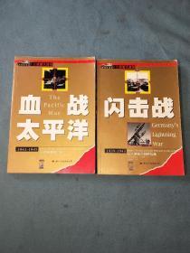 二战重大战役【闪击战、血战太平洋】两册合售