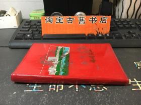 日记本 锦绣河山    32开150页(北京制本厂)