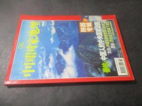 中国国家地理 2005年第6期