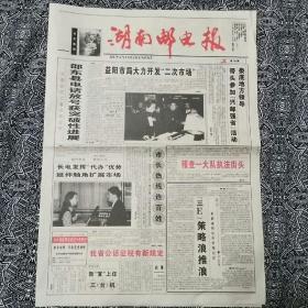 《湖南邮电报》(生日报2019年08月25日)
