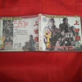 VCD-上甘岭