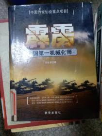 正版~现货霹雳:中国第一机械化师9787501195381